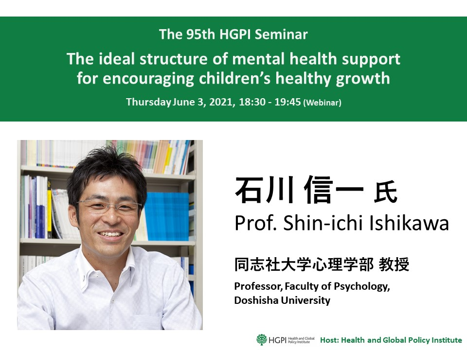 [Registration open] (Webinar) The 95th HGPI Seminar – The ideal structure of mental health support for encouraging children's healthy growth (June 3, 2021)