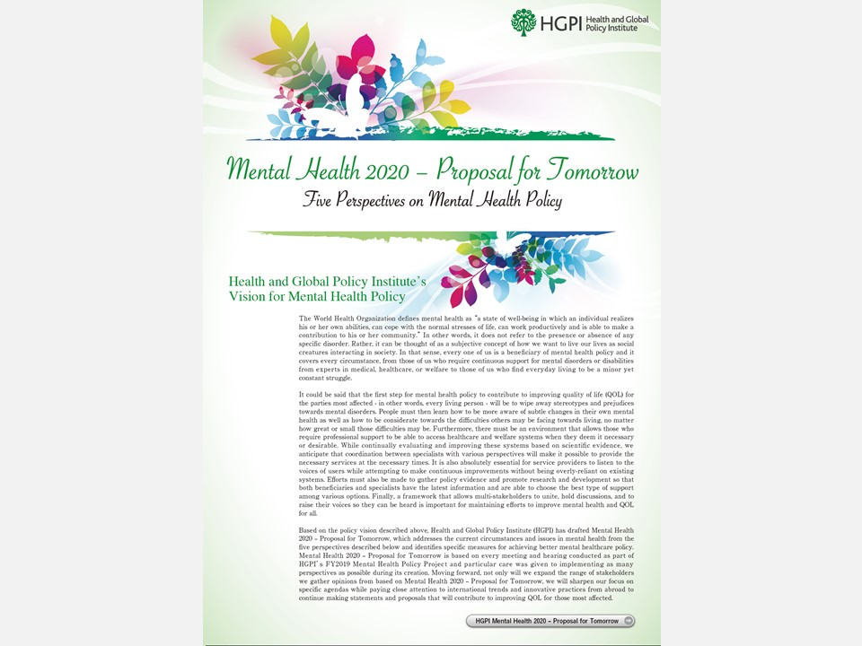 [Recommendations] Mental Health 2020 – Proposal for Tomorrow:  Five Perspectives on Mental Health Policy (July 21, 2020)