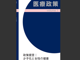 """vol.1 """"Low Birthrate and Women's Health"""""""