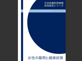 """vol.2 """"Employment of Women and Health Policy"""""""