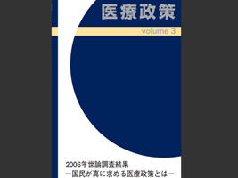 """vol.3 """"2006 Public Opinion Survey Results: Health Policy Issues and Choices as Defined by the Japanese Public"""""""