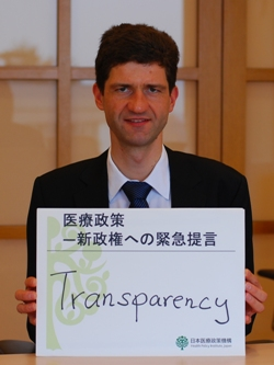 """【Urgent Health Policy Proposals】6th """"Transparency"""""""