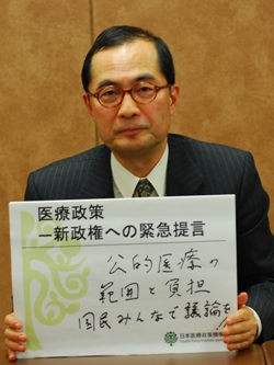 """【Urgent Health Policy Proposals】7th """"The Need for Nationwide Discussion on the Desirable Level and Burden of Public Healthcare"""""""
