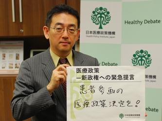 """【Urgent Health Policy Proposals】9th """"Patient Participation Needed in Health Policy Decision Making"""""""