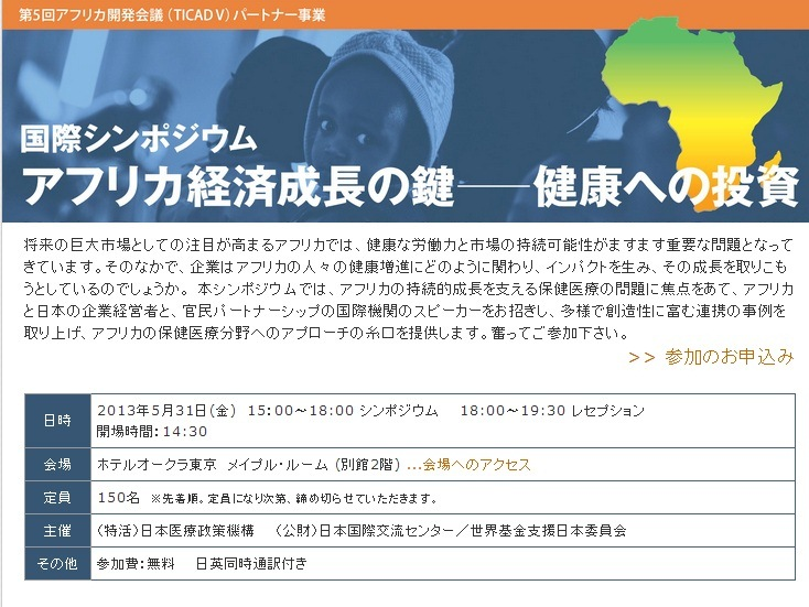 """International Symposium """"Investments in Health: The Key to Economic Development in Africa"""""""