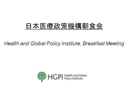 "[Event Report] The 22nd Special Breakfast Meeting ""The Current Status and Future Direction of   Japan's Mental Health Policy"""