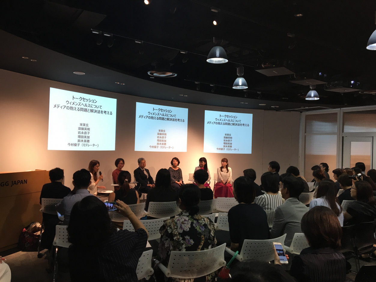 [Activity Report] The First Women's Health Literacy Summity (Women's Health Literacy Association, September 29, 2017)