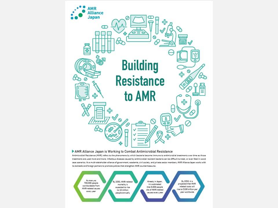 [Activity Report] New Policy Briefs on the Situation of AMR in Japan and Abroad (November 20, 2020)