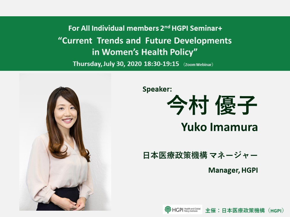 [Notice] The 2nd HGPI Seminars +(plus) (July 30,2020)