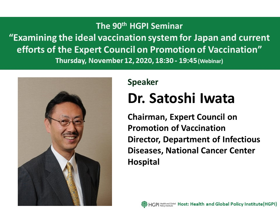 [Registration Closed] (Webinar) The 90th HGPI Seminar – Examining the ideal vaccination system for Japan and current efforts of the Expert Council on Promotion of Vaccination (November 12, 2020)
