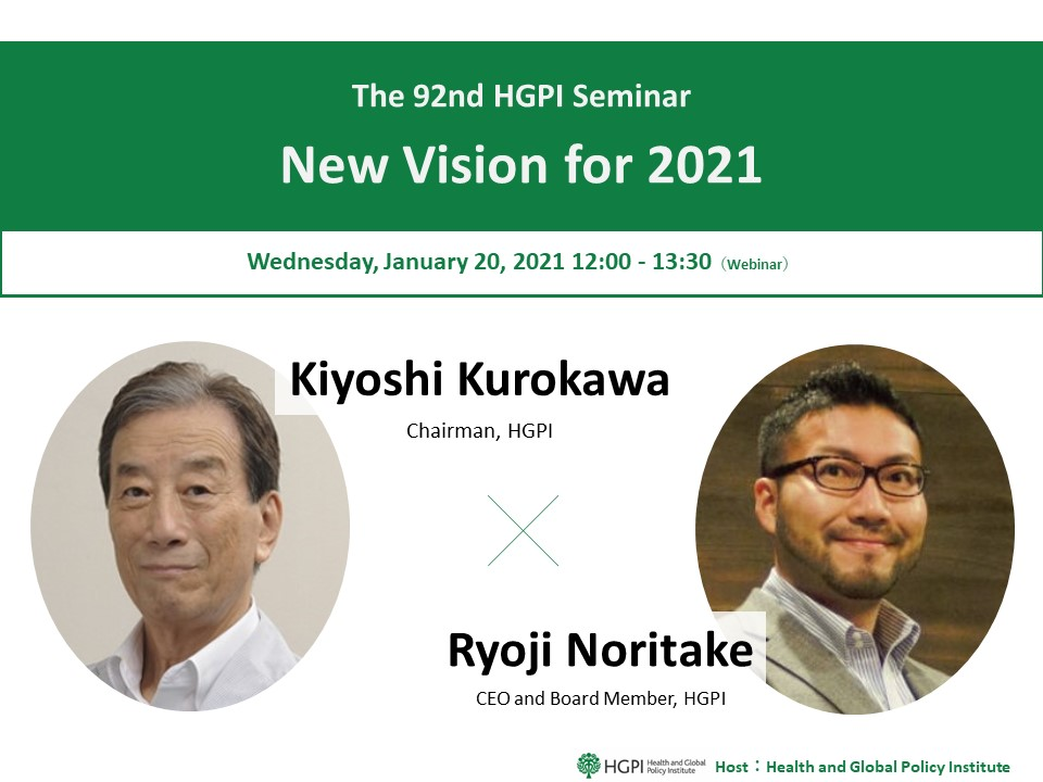 [Event Report] (Webinar)The 92nd HGPI Seminar – New Vision for 2021 (January 20, 2021)