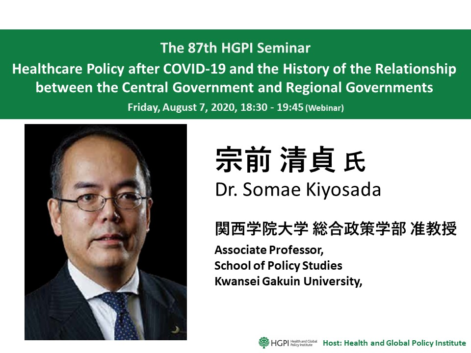 [Registration Open] (Webinar)The 87th HGPI Seminar: Healthcare Policy after COVID-19 and the History of the Relationship between the Central Government and Regional Governments (August 7, 2020)
