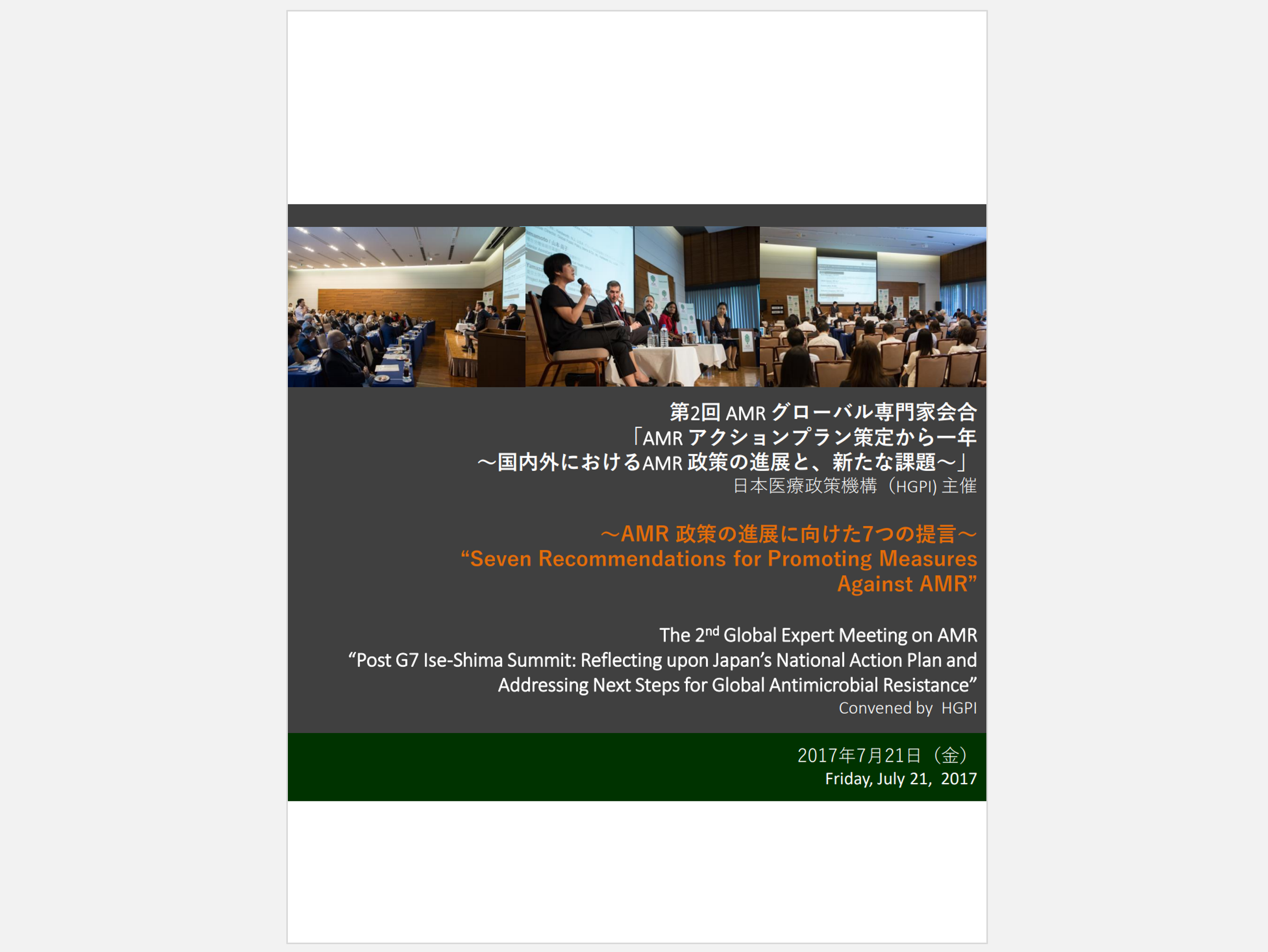 """[Report and Recommendations] """"Post G7 Ise-Shima Summit: Reflecting upon Japan's National Action Plan and Addressing Next Steps for Global Antimicrobial Resistance""""Meeting Summary – """"Seven Recommendations for Promoting Measures Against AMR"""""""