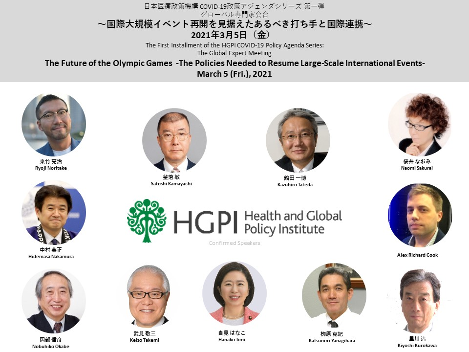 "[Event Report] The Global Expert Meeting ""The Future of the Olympic Games–The Policies Needed to Resume Large-Scale International Events"" (March 5, 2021)"