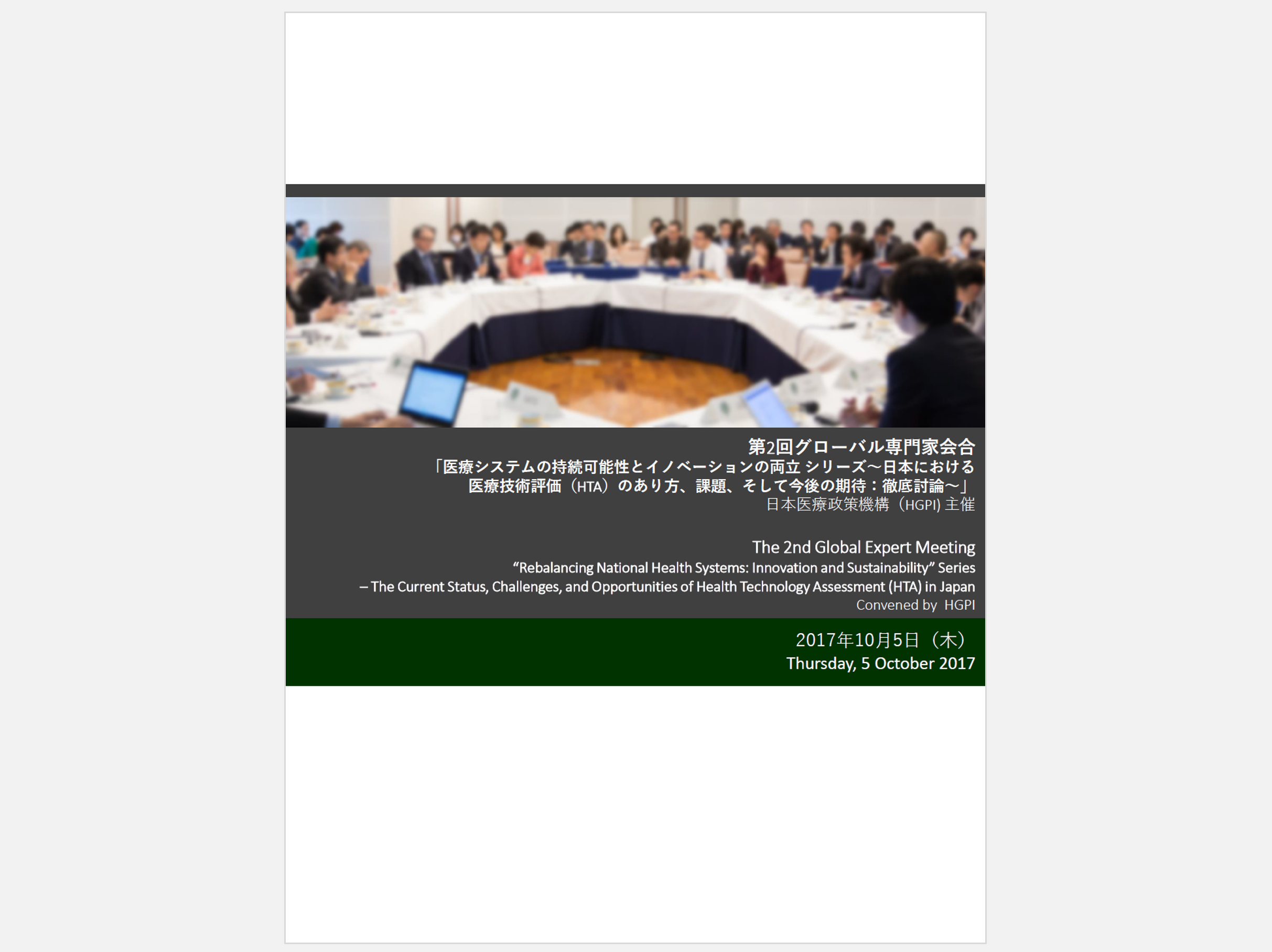 "[Report and Recommendations] The 2nd Global Expert Meeting of The ""Rebalancing National Health Systems: Innovation and Sustainability"" Series—The Current Status, Challenges, and Opportunities of Health Technology Assessment (HTA) in Japan (October 5, 2017)"