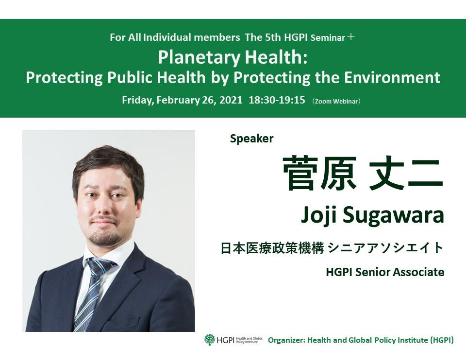 [Notice] The 5th HGPI Seminars +(plus) (February 26, 2021)