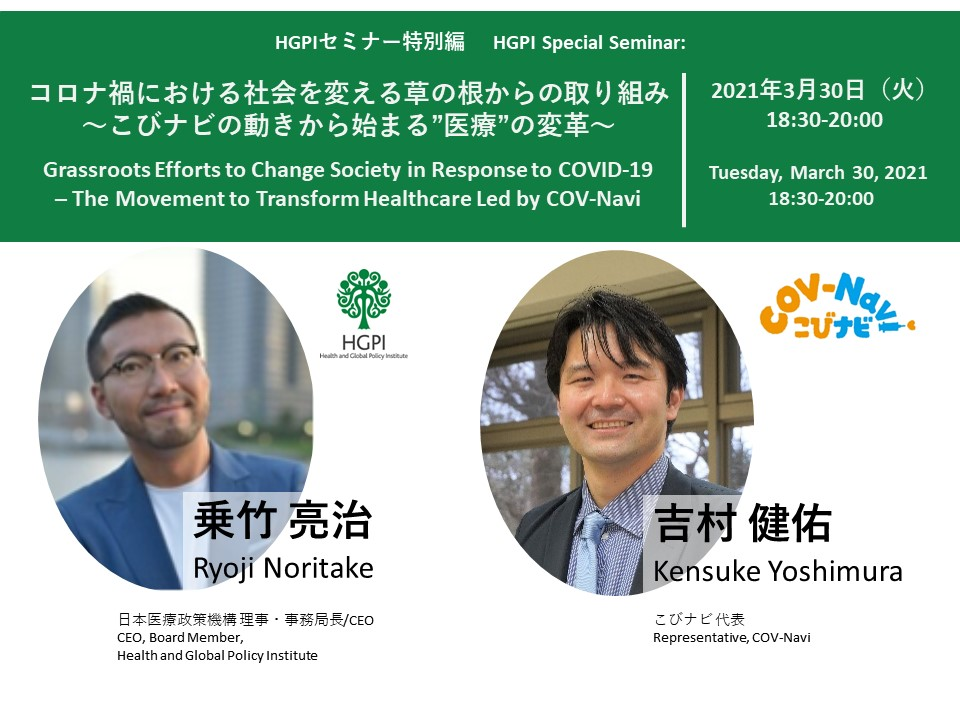 [Registration Closed] (Webinar) HGPI Special Seminar: Grassroots Efforts to Change Society in Response to COVID-19  – The Movement to Transform Healthcare Led by COV-Navi  (March 30, 2021)