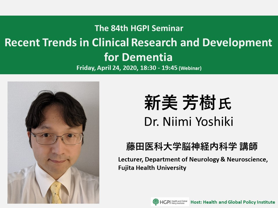 [Event report] The 84th HGPI Seminar– Recent Trends in Clinical Research and Development for Dementia (April 24, 2020)