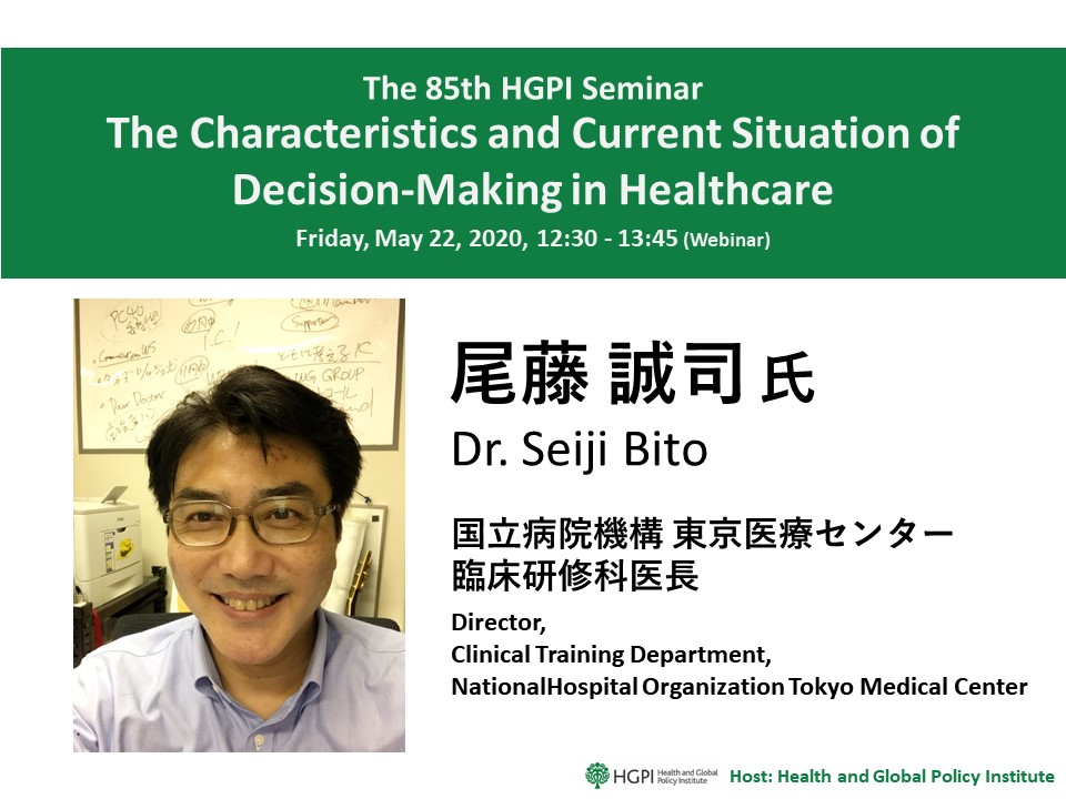 [Event Report] The 85th HGPI Seminar –The Characteristics and Current Situation of Decision-Making in Healthcare (May 22, 2020)