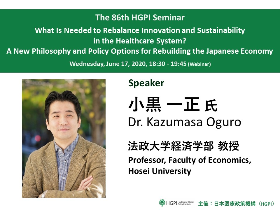 [Event Report] The 86th HGPI Seminar – What Is Needed to Rebalance Innovation and Sustainability in the Healthcare System? A New Philosophy and Policy Options for Rebuilding the Japanese Economy (June 17, 2020)