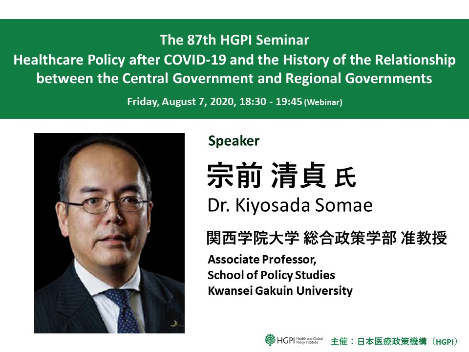 [Event Report] The 87th HGPI Seminar: Healthcare Policy after COVID-19 and the History of the Relationship between the Central Government and Regional Governments (August 7, 2020)
