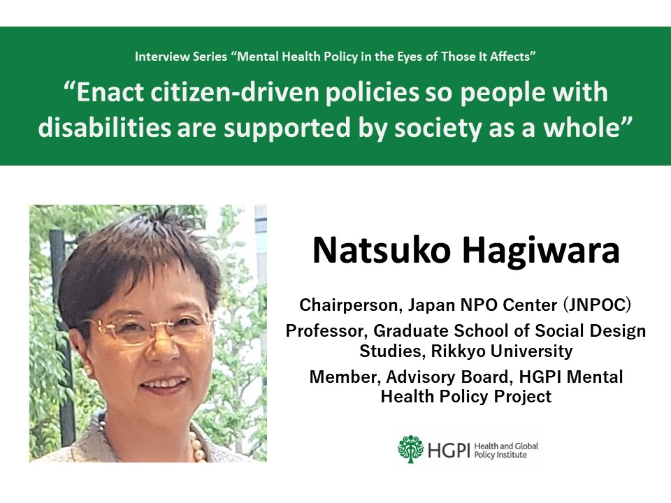 """Mental Health Policy in the Eyes of Those It Affects"" Interview Series Interview #5: Professor Natsuko Hagiwara ""Enact citizen-driven policies so people with disabilities are supported by society as a whole"""