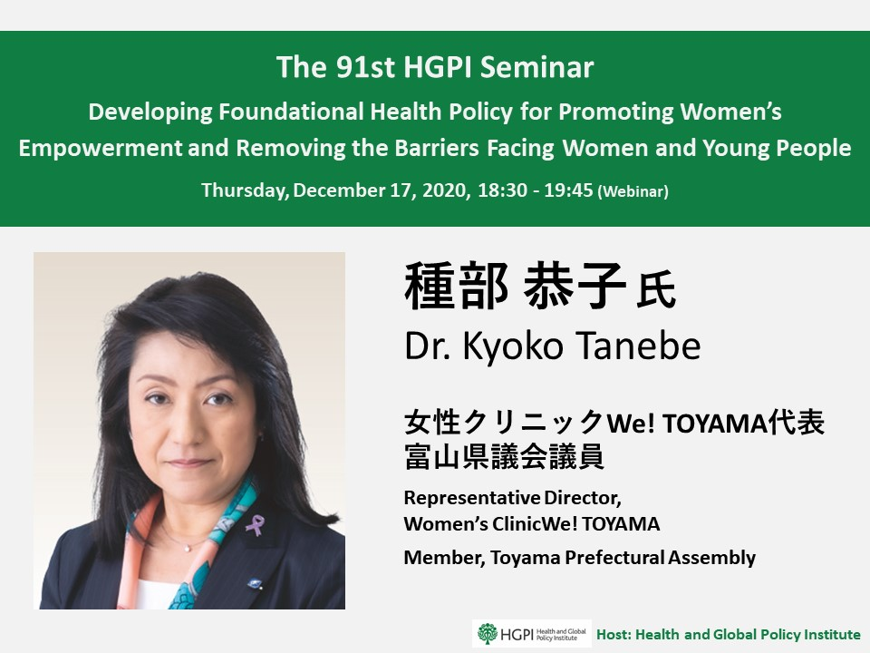 [Registration Open] (Webinar) The 91st HGPI Seminar – Developing Foundational Health Policy for Promoting Women's Empowerment and Removing the Barriers Facing Women and Young People (December 17, 2020)