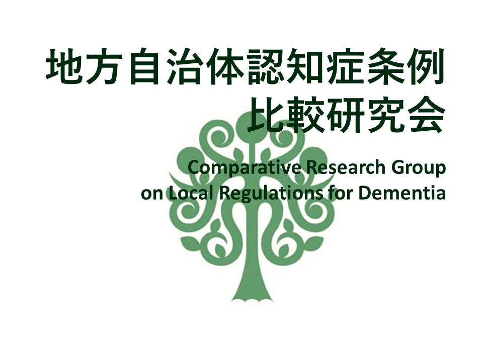[Event Report] The 10th Meeting of the Comparative Research Group on Local Regulations for Dementia (August 17, 2021)