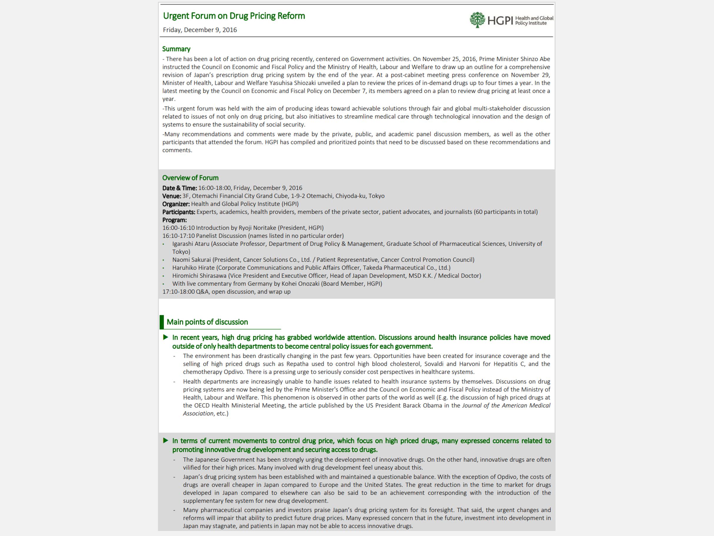 (Report) Urgent Forum on Drug Pricing Reform (December 13, 2016)