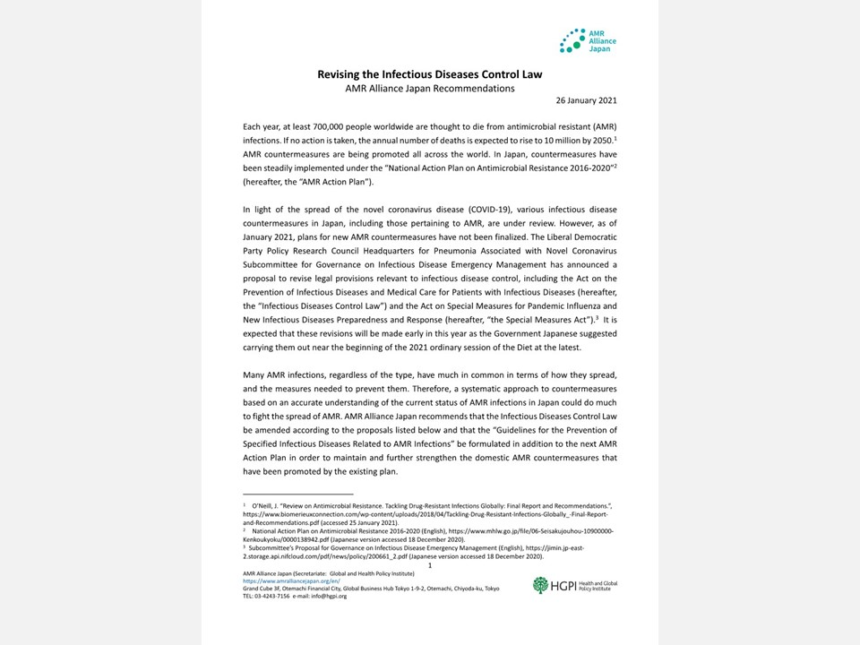 [Press Release] Don't Ignore the 'Silent Pandemic' of AMR in Revisions to the Infectious Diseases Control Law and Other Laws (January 26, 2021)
