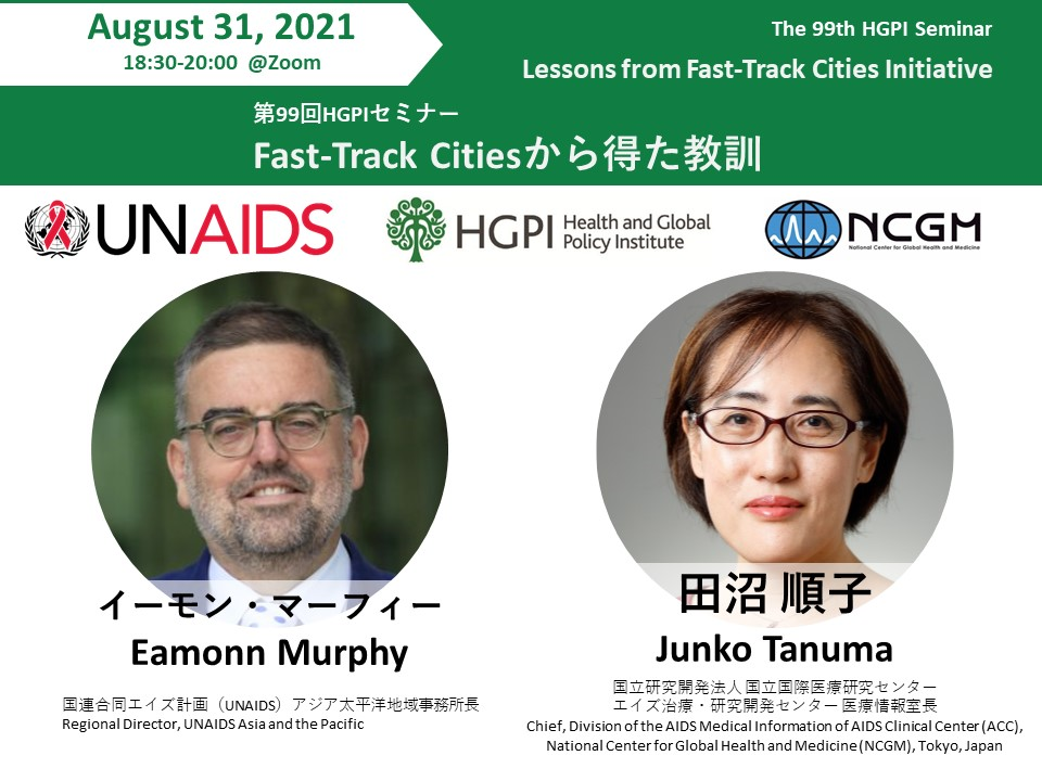 [Event Report] The 99th HGPI Seminar – Lessons from the Fast-Track Cities Initiative (August 31, 2021)
