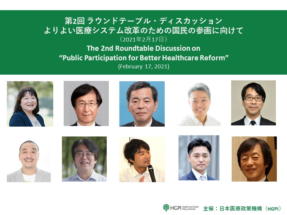 """[Event Report] The 2nd Roundtable Discussion on """"Public Participation for Better Healthcare Reform"""" (February 17, 2021)"""