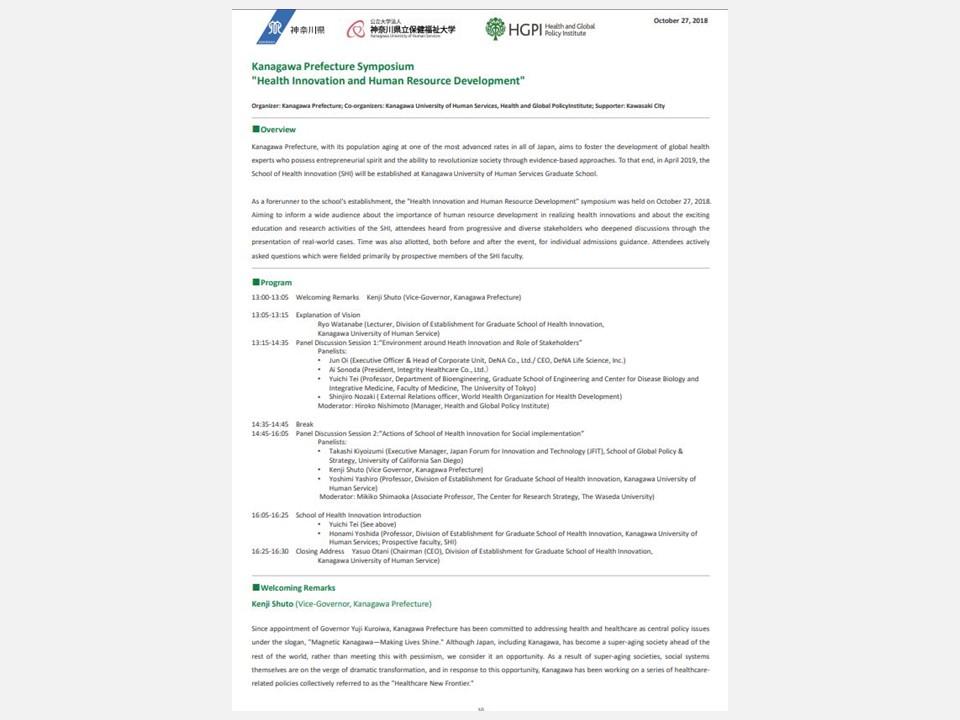 "[Event Report] Kanagawa Prefecture Symposium ""Health Innovation and Human Resource Development"" (October 27, 2018)"