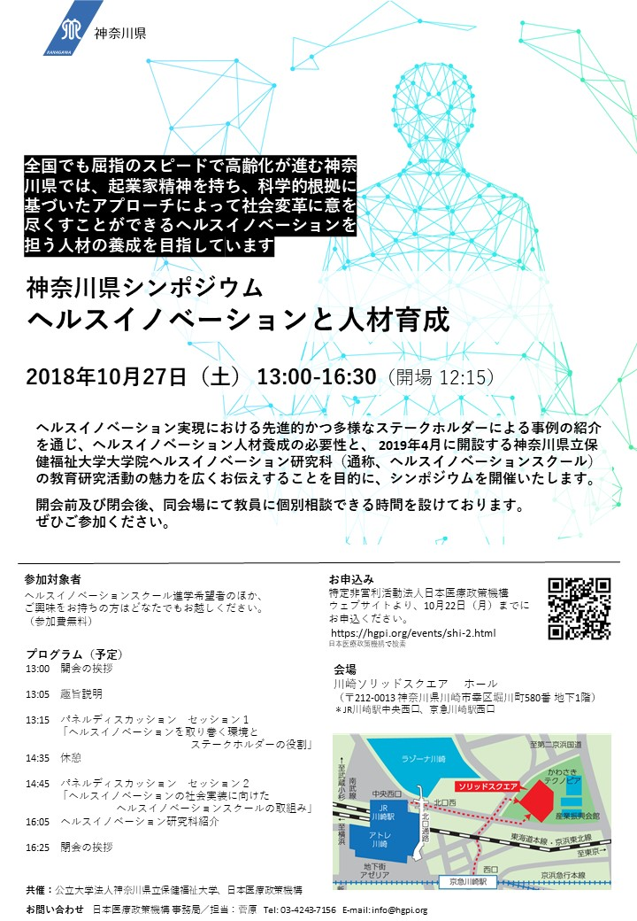 "[Registration Closed] ""Health Innovation and Human Resource Development"" Symposium by Kanagawa Prefecture (October 27, 2018)"