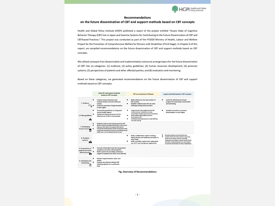 [Recommendations] Recommendations on the future dissemination of CBT and support methods based on CBT concepts (April 16, 2021)