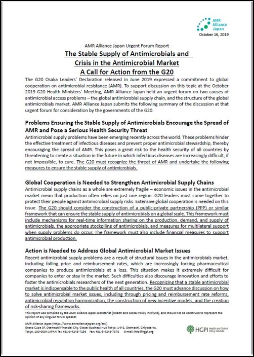 "[Event Report] AMR Alliance Japan Urgent Forum: ""The Stable Supply of Antimicrobials and Crisis in the Antimicrobial Market: A Call for Global Public-Private Cooperative Action from the G20"" (October 7, 2019)"