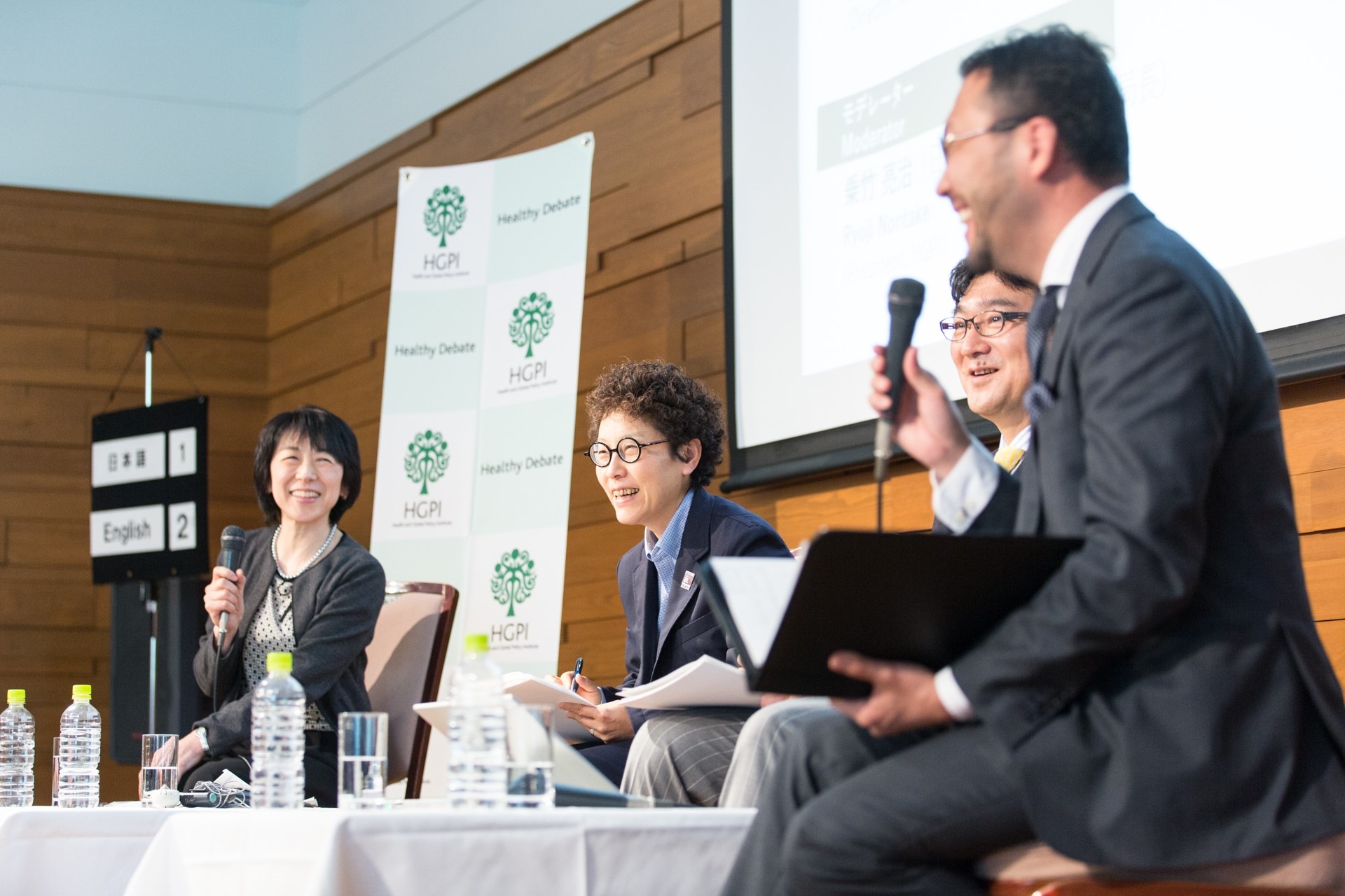 """Panel Discussion II """"Japan's Agenda and Next Steps for Multi-Stakeholders"""""""