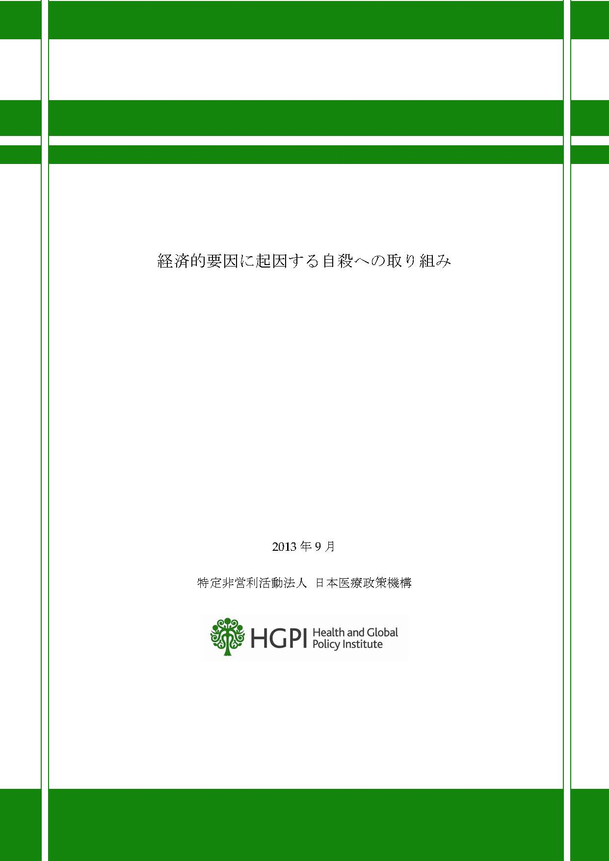 "(Report) ""Suicide in Japan associated with economic issues, and policy recommendations for its prevention"""