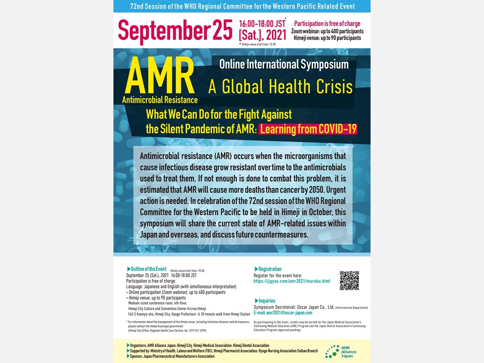 """[Registration Open] WHO Regional Committee for the Western Pacific Related Event """"AMR A Global Health Crisis"""" (September 25, 2021)"""