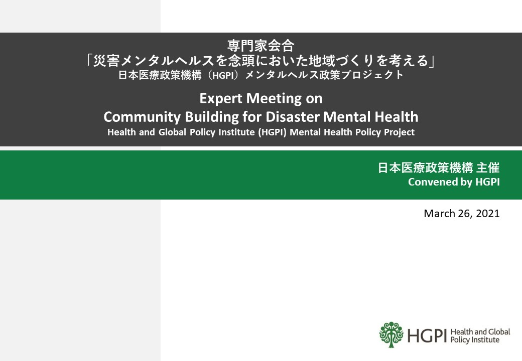 [Registration Closed] Expert Meeting on Community Building for Disaster Mental Health (March 26, 2021, Zoom webinar)