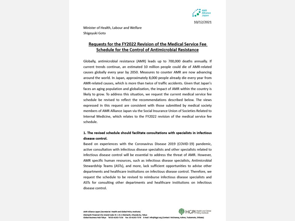 [Policy Recommendations] Requests for the FY2022 Revision of the Medical Service Fee Schedule for the Control of Antimicrobial Resistance (October 12, 2021)