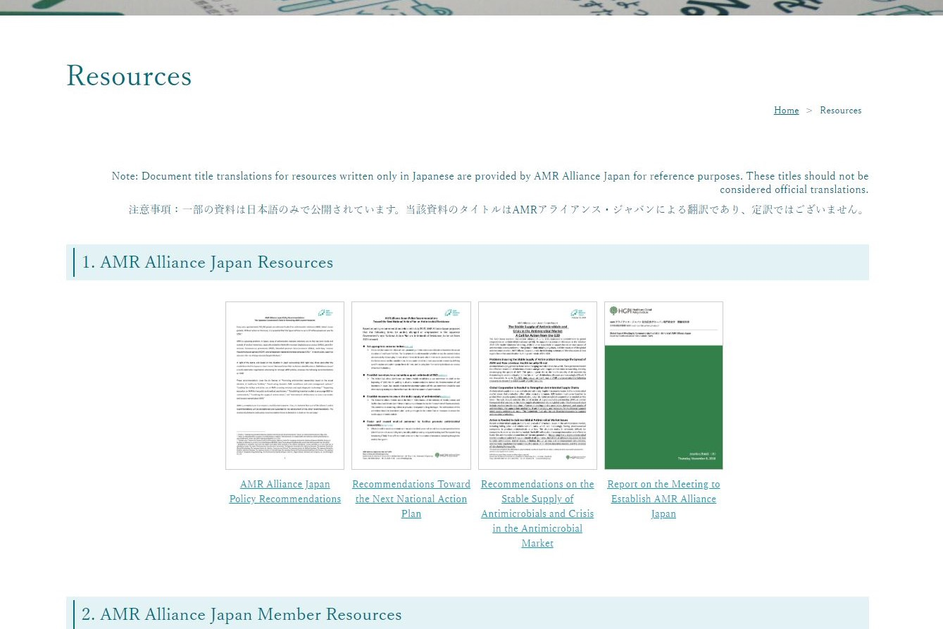 [Press Release] AMR  Alliance Japan: New Website Collects All Resources on AMR in Japan in One Place (July 31, 2020)