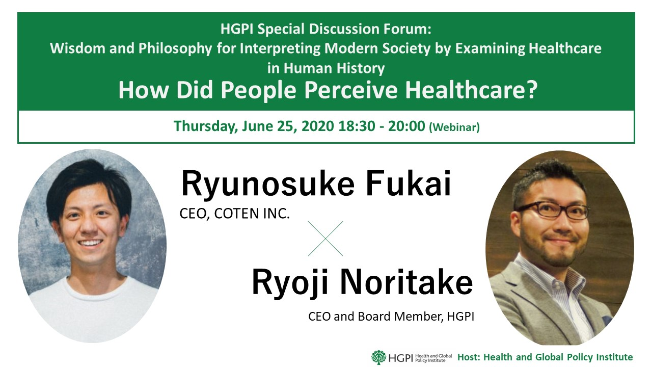[Event Report] (Webinar) HGPI Special Discussion Forum: Wisdom and Philosophy for Interpreting Modern Society by Examining Healthcare in Human History – How Did People Perceive Healthcare? (June 25, 2020)