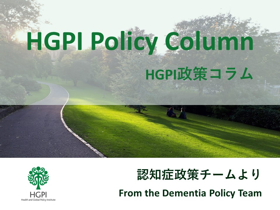 [HGPI Policy Column] No. 22 – From the Dementia Policy Team – The Position of Dementia Policy in International Society in 2021