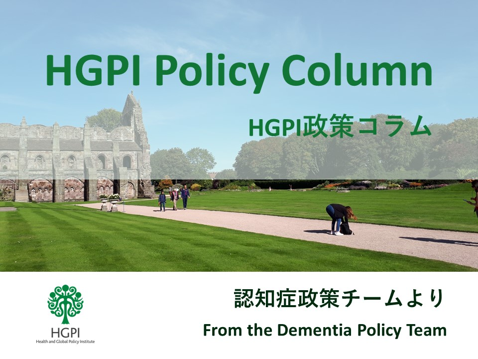 [HGPI Policy Column] No. 24 – From the Dementia Policy Team – Steps for Building a Society with Stories That Resonate in the Heart