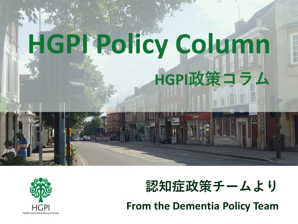 [HGPI Policy Column] No. 26 – From the Dementia Policy Team – Considering the Significance of Participation Among Patients and Other Healthcare Beneficiaries in the Policy Making Process