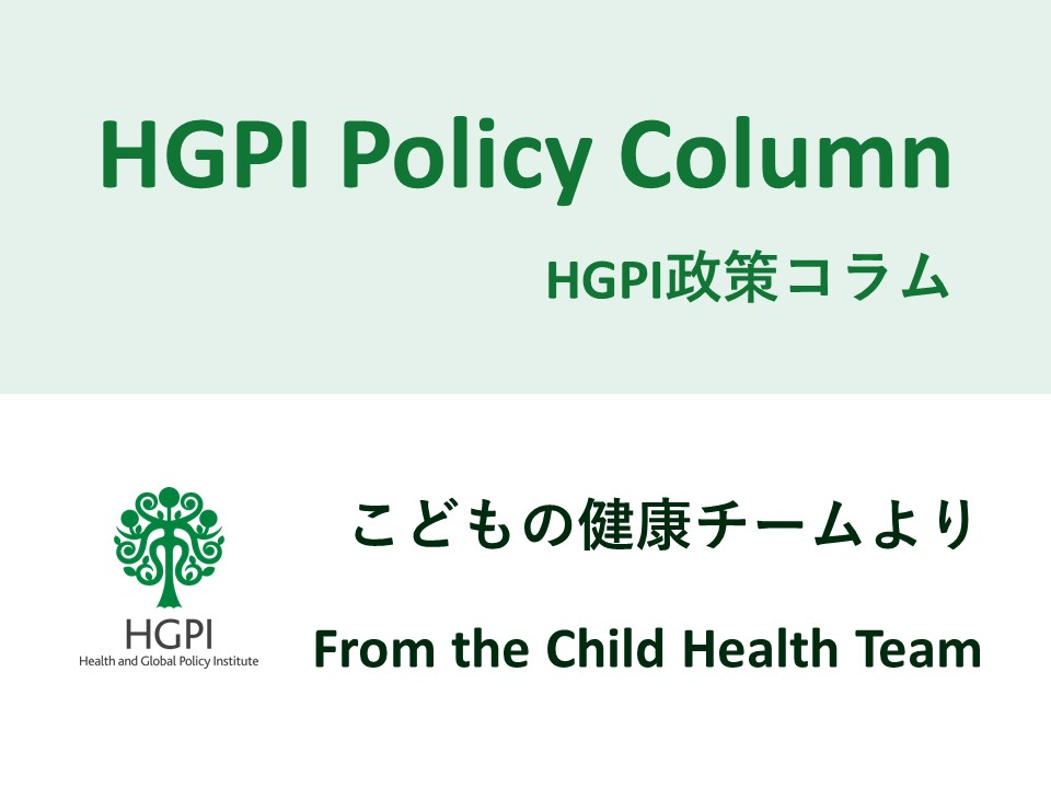 [HGPI Policy Column] No.23 – From the Child Health Team – Child Health Column 3 – The Act on Support for Children Requiring Continuous Medical Care and Their Families comes into effect this September