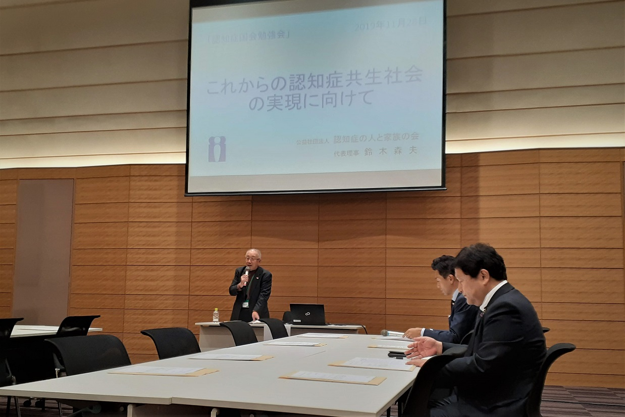 [Event Report] 12th session of the Diet Study Group on Dementia (November 28, 2019)