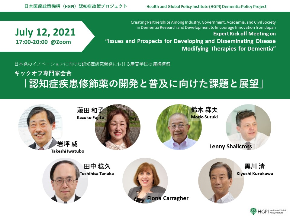 [Registration Closed](Webinar) Creating Partnerships Among Industry, Government, Academia, and Civil Society in Dementia Research and Development to Encourage Innovation from Japan.  Expert Kick-off Meeting – Issues and Prospects for Developing and Disseminating Disease Modifying Therapies for Dementia(July 12, 2021)