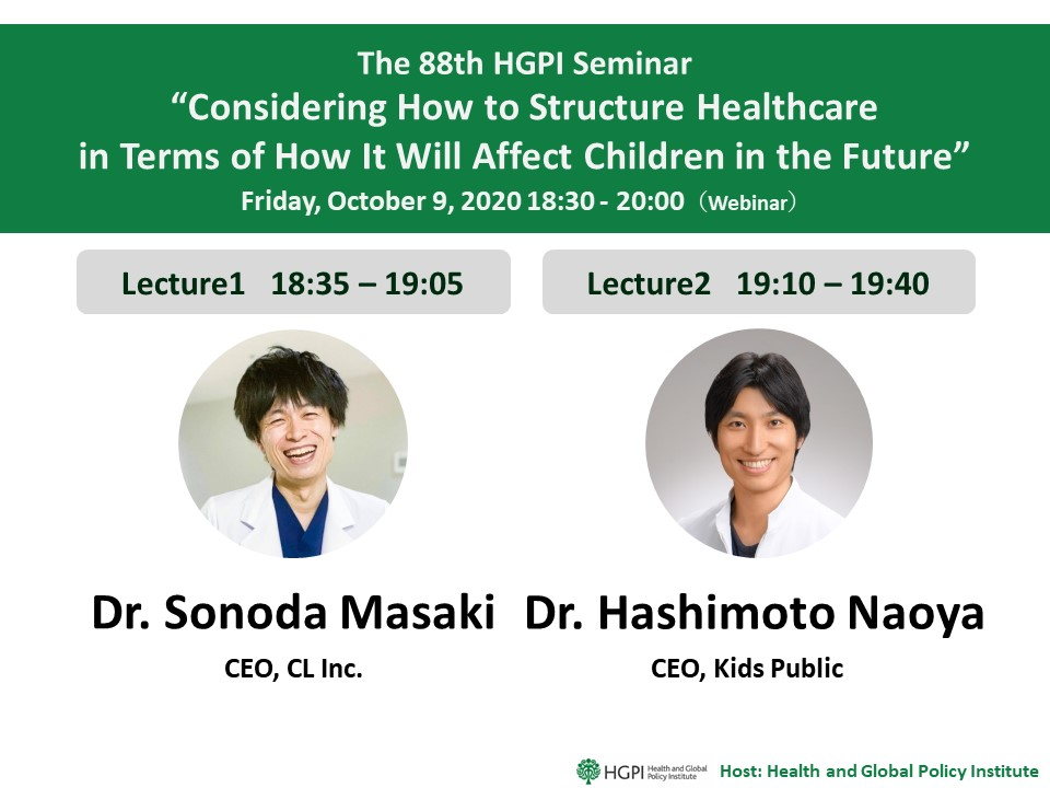 [Event Report] The 88th HGPI Seminar: Dr. Masaki Sonoda – Considering How to Structure Healthcare in Terms of How It Will Affect Children in the Future (October 9, 2020)